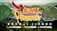 EP01 精彩預告 | Song walks寫一首愛上台灣的歌~Beat & GO布朗!阿財勒?