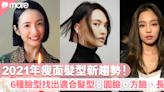 2021年瘦面髮型新趨勢!根據6種臉型找出適合髮型:圓臉、方臉、長臉|SundayMore