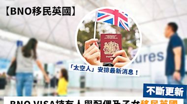 【BNO Visa最新消息】BNO太空人最新安排 附BNO Visa申請要求、流程、費用、福利(不斷更新)