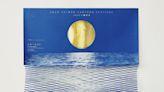 台灣燈會台東館最美主視覺海報 澄黃月光灑落藍海