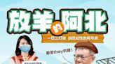 禾馨、北農爭議連環爆 台灣基進轟柯文哲「放羊阿北」 | 蘋果新聞網 | 蘋果日報