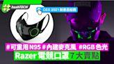 Razer電競口罩Project Hazel 7大賣點 可重用的N95、內建收音咪|科技玩物