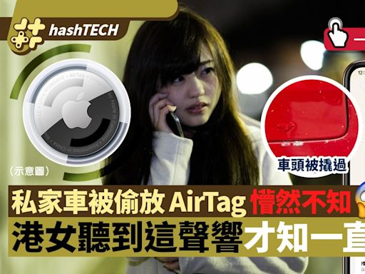 AirTag偷偷放進私家車 港女懵然不知 聽到這聲響才知被恐怖跟蹤|科技玩物