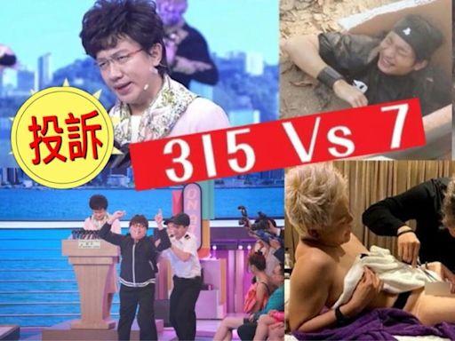 通訊局收投訴丨TVB《開心大綜藝》315宗大比數「贏」ViuTV《ERROR自肥企画》 內容涉低俗侮辱   蘋果日報