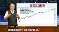 MoneyDJ學投資~認識美國股市(三)