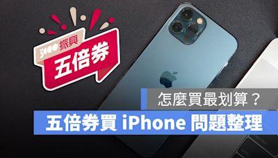 五倍券怎麼買 iPhone 最划算,直營店能不能買與常見 QA 總整理 - 蘋果仁 - 果仁 iPhone/iOS/好物推薦科技媒體