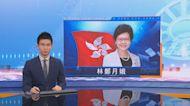 林鄭月娥:不願看到有人去外國「唱衰香港」