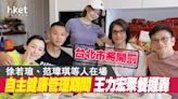 王力宏自主健康管理期間與徐若瑄等聚餐 台北市將開罰 - 香港經濟日報 - 中國頻道 - 社會熱點