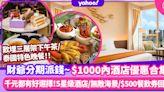 $5000消費券|$1000香港酒店優惠Staycation!5星級/無敵海景/$500消費券回贈推薦10間
