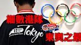 【東京奧運】香港代表隊「東奧之最」你知幾多?