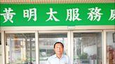 台蠟董座林哲印、高市議員黃明太涉炒股 檢搜索約談20多人