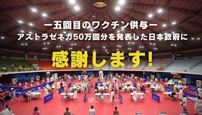 蔡英文推特全日文感謝友情疫苗 日本網友湧入:我們愛台灣!