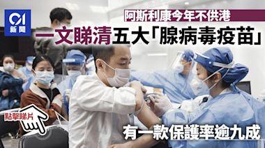 阿斯利康今年不供港 哪種腺病毒疫苗可選? 有一款保護率逾九成