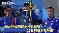 魏均珩率台灣隊出征世錦賽 25日與日本隊爭銅