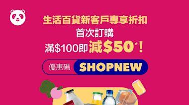 【foodpanda】新客戶送$50生活百貨優惠(即日起至30/06)