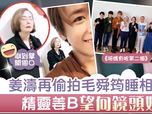 【呀媽有咗第二個】姜濤再次偷拍毛舜筠睡相 精靈姜B望向望鏡頭奸笑 - 香港經濟日報 - TOPick - 娛樂