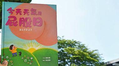 ChenChao-Cheng - {繪本推薦}翻第一頁就笑噴的《今天天氣是屁股日》,激發寶貝發揮無限的想像空間,好玩逗趣無極限!同場加印《101種書的使用方法》 #文末只要留言就有機會送書 - BabyHome 個人專頁