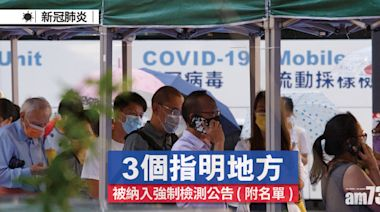 新冠肺炎|3個指明地方被納入強制檢測公告 (附名單) - 新聞 - am730