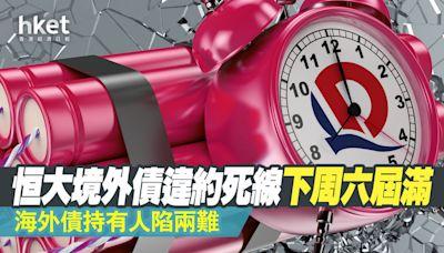 【恒大3333】恒大境外債違約死線下周六屆滿 海外債持有人陷兩難 - 香港經濟日報 - 即時新聞頻道 - 即市財經 - 股市