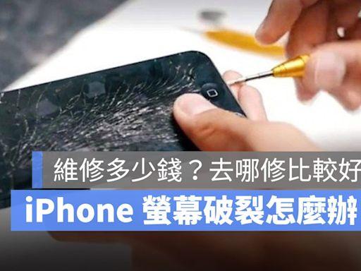 iPhone 螢幕破裂怎麼更換?維修價格多少錢?這裡告訴你 - 蘋果仁 - 果仁 iPhone/iOS/好物推薦科技媒體