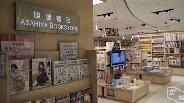 專營日本書刊 28 年 SOGO旭屋書店下月底結業 | 立場報道 | 立場新聞