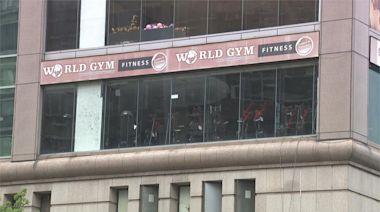 WorldGym大安店緊急停業 健身房成確診足跡熱點