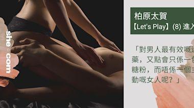 柏原太賀【Let's Play(8)進入】 - she.com