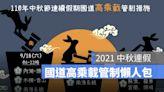 2021中秋節高乘載管制:國道高乘載管制時間、國道收費時間懶人包 - 蘋果仁 - 果仁 iPhone/iOS/好物推薦科技媒體