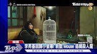 """李昇基回歸小螢幕! 新戲""""Mouse""""追緝殺人魔"""