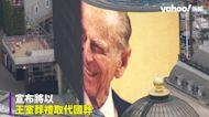 菲立普親王辭世空拍看全國悼念 葬禮限家族成員 當天電視轉播