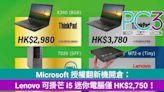 Microsoft 授權翻新機開倉:Lenovo 可掛芒 i5 迷你電腦僅 HK$2,750!