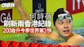 游泳 何詩蓓10分鐘刷新兩項港績 劉紹宇破方力申21年前紀錄