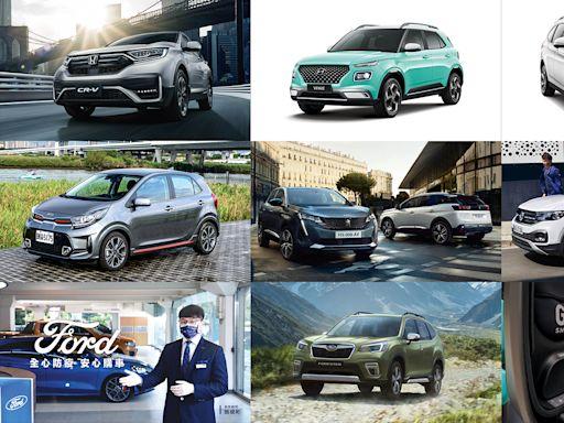 2021 年 6 月汽機車優惠總整理,購車、回廠看這裡!