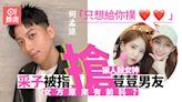台女星被指搶閨密男友 黑歷史不斷曝光震撼台灣娛樂圈
