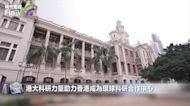 港大科研力量助力香港成為環球科研合作中心