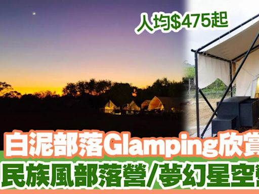 【Glamping】白泥部落Glamping欣賞絕美日落民族風部落營/夢幻星空營人均$475起 | U Travel 旅遊資訊網站