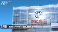 東風(00489.HK)撤回上創業板轉戰深主板