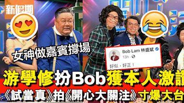《試當真》拍《開心大關注》寸爆大台 游學修戴頭套扮「阿Pop」獲Bob激讚