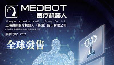 微創醫療機器人IPO 現金認購的3個原因