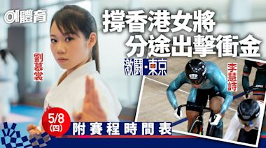 東京奧運直播時間表 李慧詩出戰半準決賽 劉慕裳港乒女團爭牌
