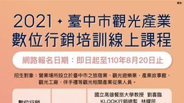 台中觀光業者數位行銷培訓線上課程 即日起開放報名   蕃新聞