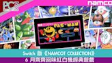 Switch 版《NAMCOT COLLECTION》6 月齊齊回味紅白機經典遊戲