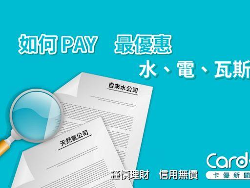 分享文》繳水、電、瓦斯、健保、第四台、電信費,信用卡幫你省時又省錢!