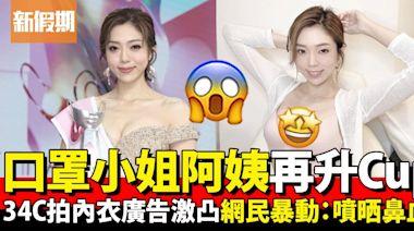 口罩小姐亞軍|34C阿姨徐蒨寧拍內衣廣告再升cup 網民:鼻血流晒了﹗ | 影視娛樂 | 新假期