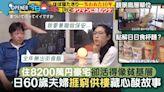 日本夫婦住8千萬円豪宅卻餐餐食杯麵 捱窮供樓背後原因超心酸 今日日本