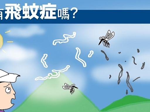 飛蚊症吃什麼?輕忽飛蚊症恐藏大危機! - BabyHome 新知大耳朵