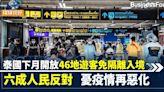 【泰國旅遊】泰國11月開放邊境 重振旅遊業 46國遊客可免隔離入境   BusinessFocus