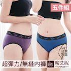 席艾妮SHIANEY 台灣製造(5件組) 超彈力 中性運動風格 中腰三角 女內褲
