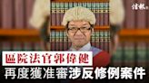 信報即時新聞 -- 區院法官郭偉健再度獲准審涉反修例案件