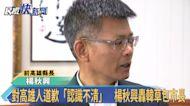 對高雄人道歉「認識不清」 楊秋興轟韓草包市長